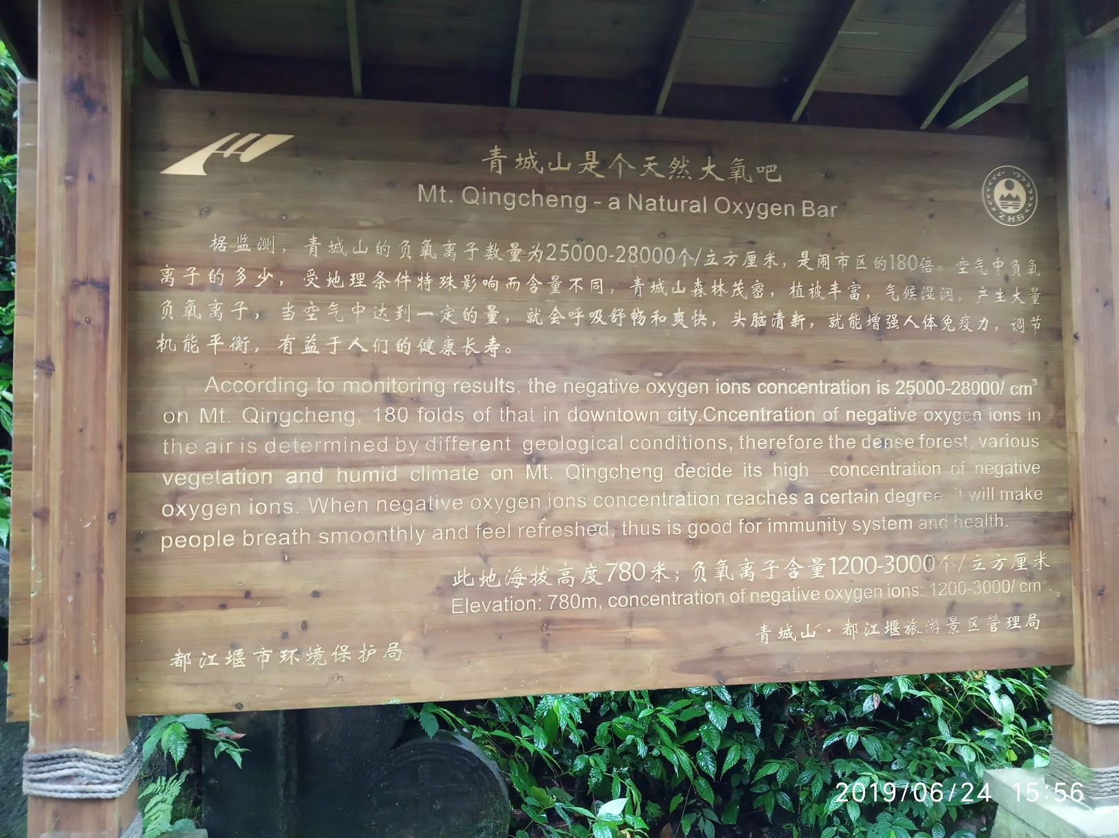 Read more about the article Ngawa Tibetan And Qiang Autonomous Prefecture, Day 2: Dujiangyan And Mt. Qingcheng